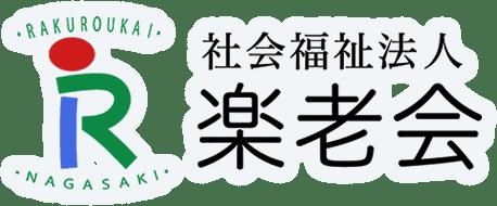 長崎県長崎市|女の都|社会福祉法人 楽老会|軽費老人ホーム|特別 ...